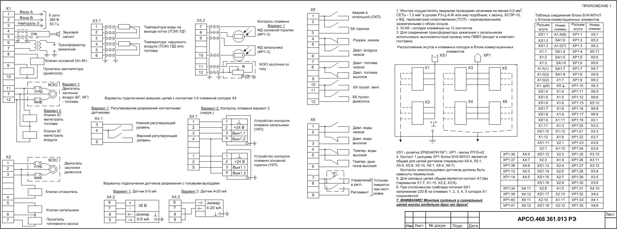 схема блока управления розжигом